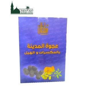 010115 - Ajwa madina with nuts and cardamom