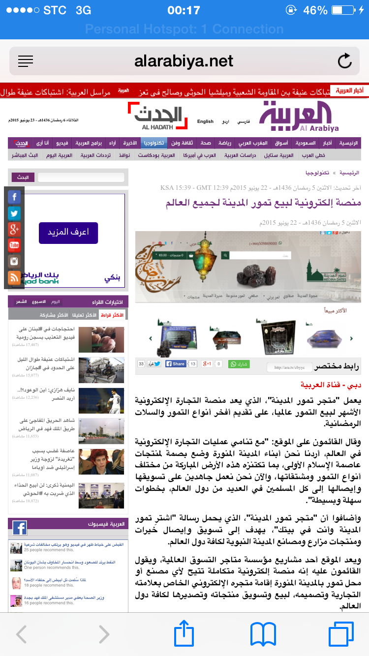 Al Arabiya  Report :online Store to sell Medina dates to all the world